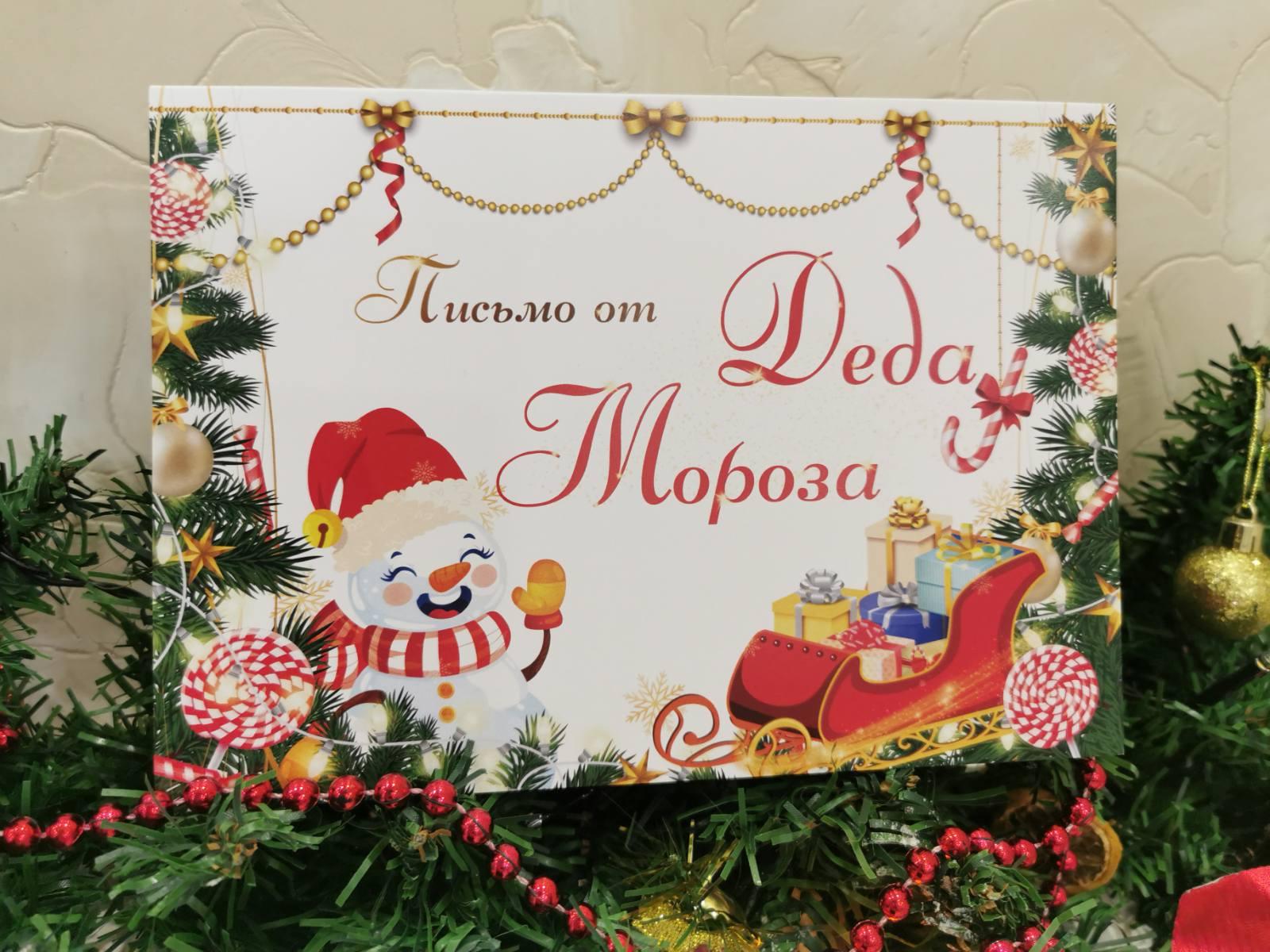 «Живая открытка от Деда Мороза»