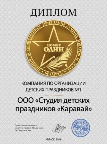 Диплом премия 1